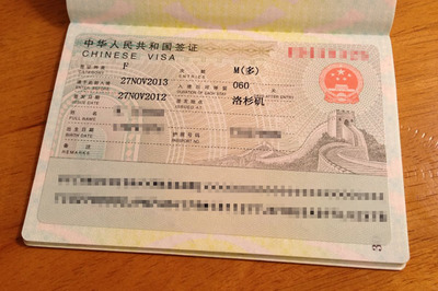 Chinese_Visa.jpg