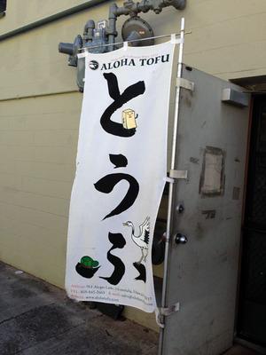 aloha_tofu_010514-02.jpg