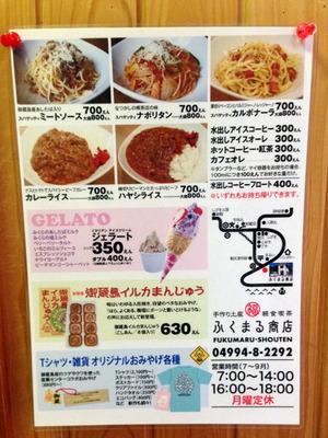mikura_fukumaru_menu.jpg