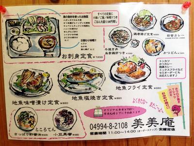 mikura_minminan_menu.jpg