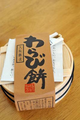 namiyoshian_112411-01.jpg