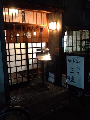 sanyu_082813-01.jpg