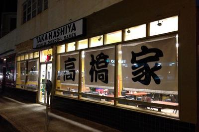 takahashiya_111512-01.jpg