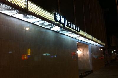 tsunami_bar_011112-01.jpg